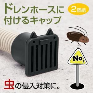 ドレンホース 防虫キャップ エアコン室外機ホースカバー 排水ホース 防虫ドレンキャップ2個組 suteki-roseyrose