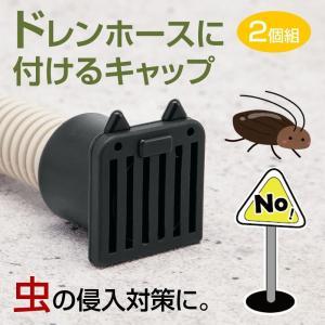 エアコン ホースカバー 室外機 虫 防虫ドレンキャップ2個組 suteki-roseyrose