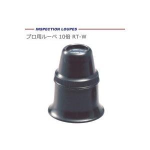 プロ用ルーペ 10倍 RT-W(デジタルカメラ)|suteki-roseyrose