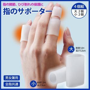 指サポーター 小指 人差し指(第一関節)など 指サポート 指のサポーター(大小4個組) suteki-roseyrose