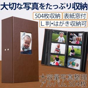 写真アルバム 収納 大容量写真整理アルバム 504枚 suteki-roseyrose