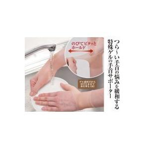 楽かる手首ゲルテクト 1枚(ダイエットウェア・サポーター)|suteki-roseyrose