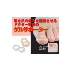 巻き爪ゲルテクト 2個入 ノーマル(ダイエットウェア・サポーター)|suteki-roseyrose