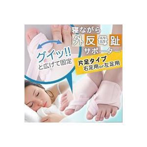 寝ながら外反母趾サポーター  右足用(フットケア)|suteki-roseyrose