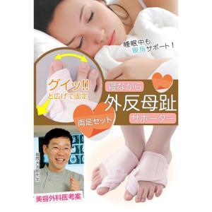 寝ながら外反母趾サポーター 両足セット(フットケア)|suteki-roseyrose