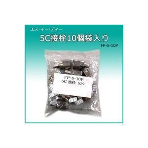エス・イー・ディー 5C接栓10個袋入り FP-5-10P(テレビ ・ラジオ)|suteki-roseyrose