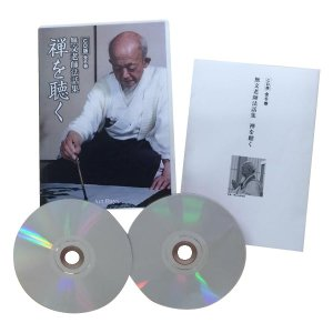 CD版 全6巻 無文老師法話集 禅を聴く(CD/DVD)