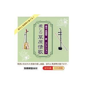 キングレコード 胡弓・馬頭琴 夢コレクション 癒しの草原情歌(全94曲CD5枚組 別冊解説本付き)(CD/DVD)