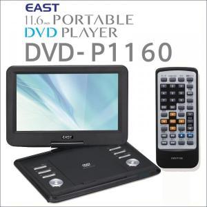 EAST 11.6型P-DVD(充電式) DVD-P1160(DVDレコーダー・プレーヤー・HDDレコーダー)|suteki-roseyrose