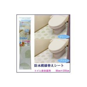 防水模様替えシート トイレ床全面用 90cm×200cm リ...