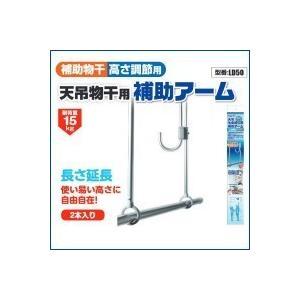 物干し竿受け 吊り下げ 室内 天吊物干用補助アーム |suteki-roseyrose