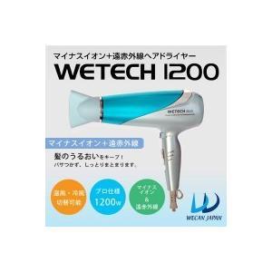 WETECH1200 マイナスイオンドライヤー ブルー WJ-969(美容・健康家電)|suteki-roseyrose
