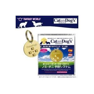 ペット用ノミ・ダニ予防システム Catan Dog's(ペット ウエア)|suteki-roseyrose