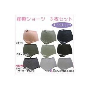 3P産褥ショーツ 広範囲防水加工でモレ対策できる産褥ショーツ 3枚組 L〜LLサイズ 115-0810-01 C・ドット(マタニティ) suteki-roseyrose