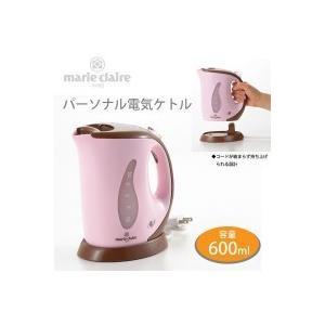マリ・クレール パーソナル電気ケトル0.6L MC-708(調理・キッチン家電)|suteki-roseyrose