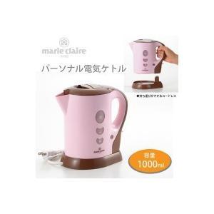 マリ・クレール パーソナル電気ケトル1.0L MC-709(調理・キッチン家電)|suteki-roseyrose