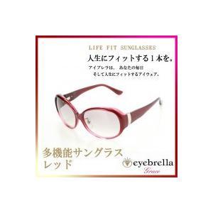 多機能サングラス eyebrellaアイブレラ GRACEグレイス レッド(UV対策グッズ)|suteki-roseyrose