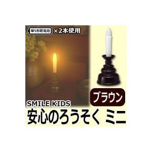 電気ろうそく立て 仏壇 仏具 安心のろうそく ミニ suteki-roseyrose
