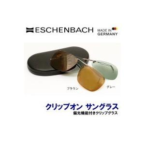 エッシェンバッハ クリップオンサングラス 偏光機能付きクリップサングラス 2997 ブラウン・29261(UV対策グッズ)|suteki-roseyrose
