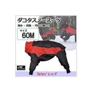 正規輸入品 Euro Dog Designs (ユーロ・ドッグ・デザイン) ダコタスノースーツ レッド 60M・8009(ペット ウエア)|suteki-roseyrose