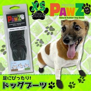 正規輸入品 アメリカ Pawz Dog Boots社製 ポウズ ラバー・ドッグ・ブーツ XS Black PZBLKXS(ペット ウエア)|suteki-roseyrose