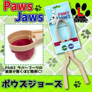 正規輸入品 アメリカ Pawz Dog Boots社製 ポウズジョーズ Large PJ-L(ペット ウエア)|suteki-roseyrose