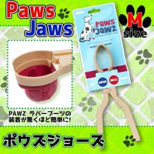 正規輸入品 アメリカ Pawz Dog Boots社製 ポウズジョーズ Medium PJ-M(ペット ウエア)|suteki-roseyrose