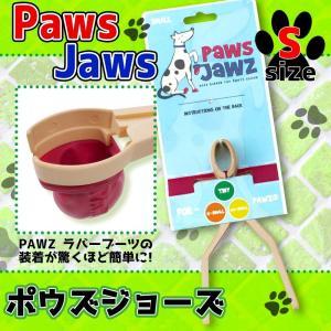 正規輸入品 アメリカ Pawz Dog Boots社製 ポウズジョーズ Small PJ-S(ペット ウエア)|suteki-roseyrose