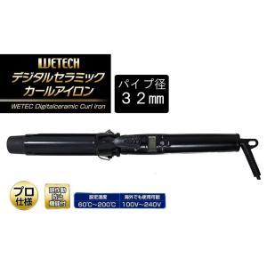 ヘアアイロン WETECH デジタルセラミックカールアイロン 32mm WJ-795(海外対応)(美容・健康家電)|suteki-roseyrose