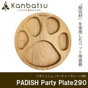 Kanbatsu PADISH(パディッシュ) ペット用食器 パーティープレート290 日本製 KBP02(ペット 食器)|suteki-roseyrose
