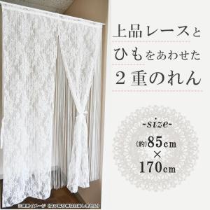 ひも 暖簾 おしゃれ のれん ロング 170cm デザイン 上品レースとひもをあわせた2重のれん 白 suteki-roseyrose