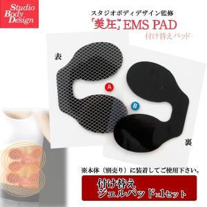 美圧EMSパッド スタジオボディデザイン用 付け替えパッド(美容・健康家電)|suteki-roseyrose
