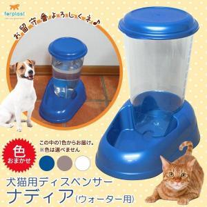 ferplast(ファープラスト) 犬猫用ディスペンサー ナディア(ウォーター用) 色おまかせ 71975099(ペット 食器)|suteki-roseyrose