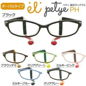 Petye ペティ 調光サングラス オーバルタイプ PY-501 ブラック(UV対策グッズ)|suteki-roseyrose