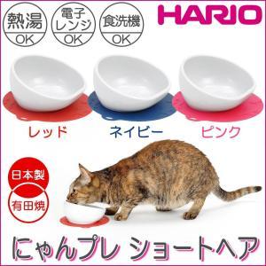 HARIO ハリオ 日本製 有田焼 猫用フードボウル にゃんプレ ショートヘア レッド・PTS-NYS-R(ペット 食器)|suteki-roseyrose