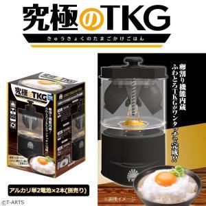 卵かけご飯機 卵割り機能内蔵!!ふわとろTKGがワンタッチで完成!! 雲のような極上のふわふわ食感の...
