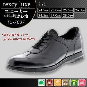 ビジネスシューズスニーカータイプ 仕事靴 仕事用靴 メンズ 紳士 男性用  texcy luxe テクシーリュクス 3E相当 ハイブリッドドレス 内羽根  ブラック (黒)|suteki-roseyrose