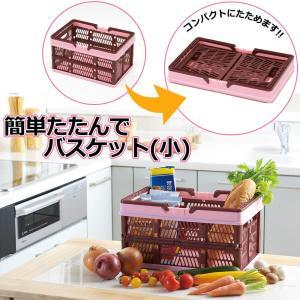 折り畳みコンテナ おしゃれ 折りたたみコンテナボックス 買い物かご 簡単たたんでバスケット(小)|suteki-roseyrose
