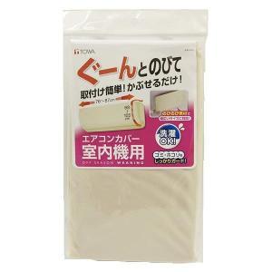 STORAGE 収納用品 OSW エアコン室内機カバー(秋冬家電)|suteki-roseyrose