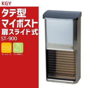 縦型郵便受けポスト 小型ポスト おしゃれ タテ型マイポスト 扉スライド式 |suteki-roseyrose