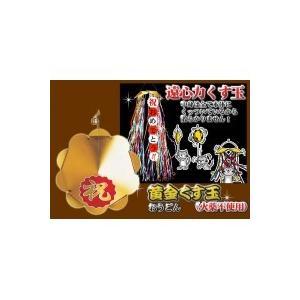黄金くす玉 GK-1|sutekihiroba
