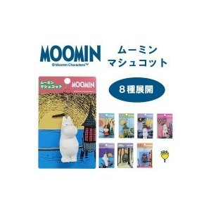 ムーミン マシュコット|sutekihiroba