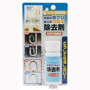 青サビ・カルキ除去剤ミラクル酸S 50ml|sutekihiroba