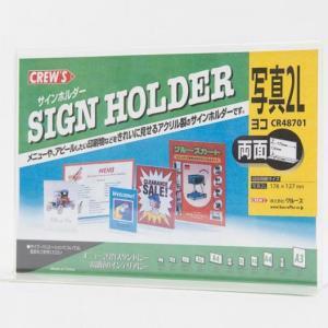クルーズ サインホルダー T型 両面用・写真2L横 CR48701 クリア|sutekihiroba