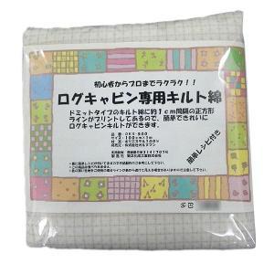 ログキャビン専用キルト綿 100×100cm OKS-500|sutekihiroba