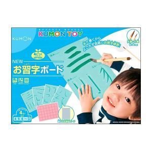 KUMON くもん NEWお習字ボード DB-40 4歳以上〜|sutekihiroba