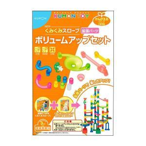 KUMON くもん NEWくみくみスロープ ボリュームアップセット BL-31 3歳以上〜|sutekihiroba
