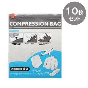 押すだけ簡単 衣類用圧縮袋10枚セット 逆止弁付き DA24002 sutekihiroba