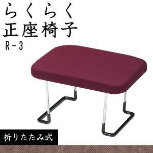 住友産業 らくらく正座椅子 (折りたたみ式) エンジ R-3 sutekihiroba