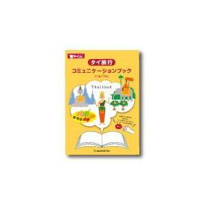 翻やくん タイ旅行コミュニケーションブック 旭紙工(株)|sutekihiroba